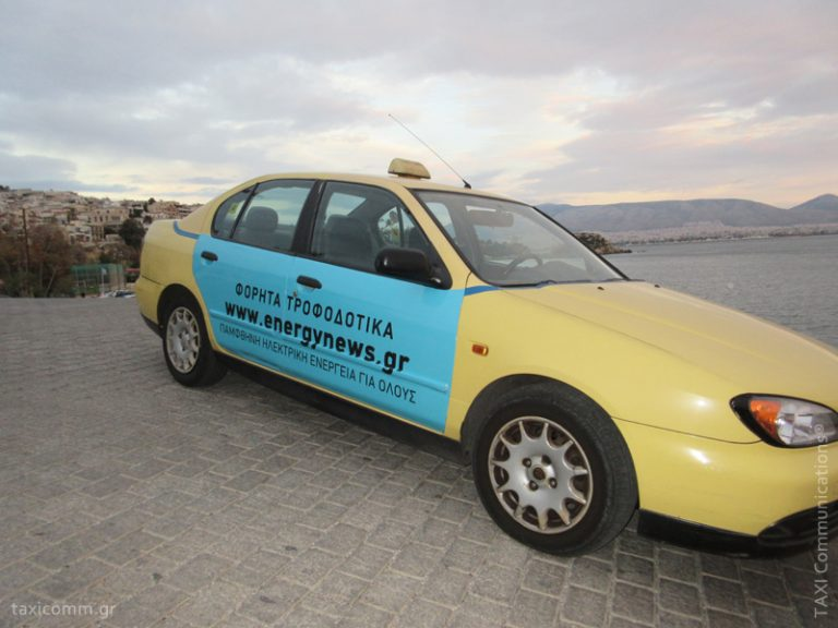 Διαφήμιση σε ταξί - taxi ad, Energy News, by TAXI Communications Advertising Agency - taxicomm.gr