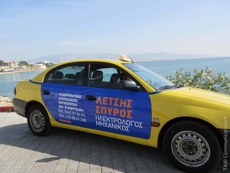 Διαφήμιση σε ταξί - taxi ad, Λέτσης Σπύρος, by TAXI Communications Advertising Agency - taxicomm.gr