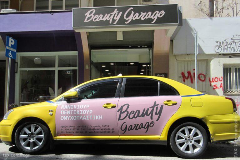Διαφήμιση σε ταξί - taxi ad, Beauty Garage, by TAXI Communications Advertising Agency - taxicomm.gr
