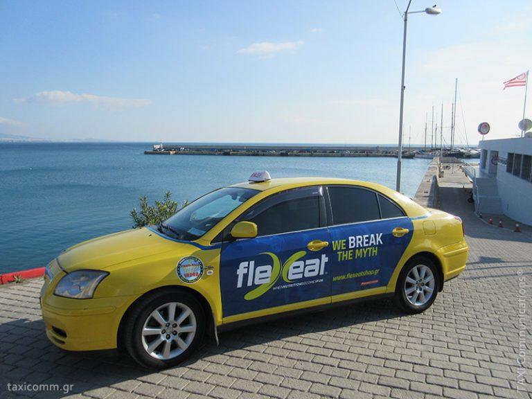 Διαφήμιση σε ταξί - taxi ad, Flexeat, by TAXI Communications Advertising Agency - taxicomm.gr
