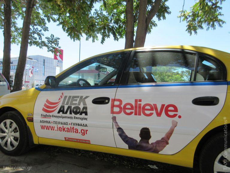 Διαφήμιση σε ταξί - taxi ad, ΙΕΚ Άλφα 2017, by TAXI Communications Advertising Agency - taxicomm.gr