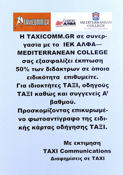 Διαφήμιση σε ταξί - taxi ad, ΙΕΚ Άλφα 2017, by TAXI Communications Advertising Agency - taxicomm.gr