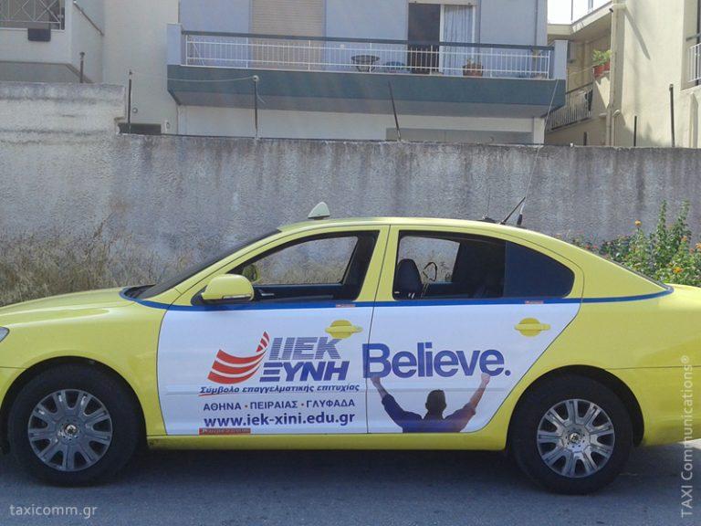 Διαφήμιση σε ταξί - taxi ad, ΙΕΚ Ξυνή 2016, by TAXI Communications Advertising Agency - taxicomm.gr