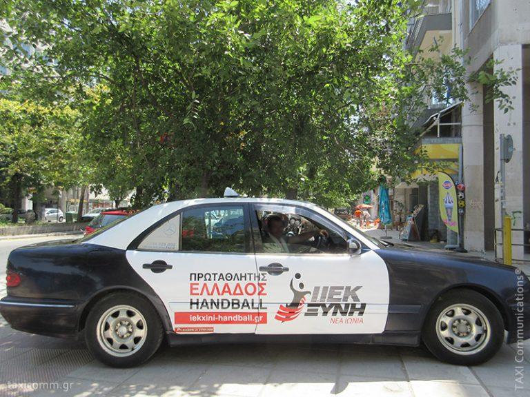 Διαφήμιση σε ταξί - taxi ad, ΙΕΚ Ξυνή Handball 2017, by TAXI Communications Advertising Agency - taxicomm.gr