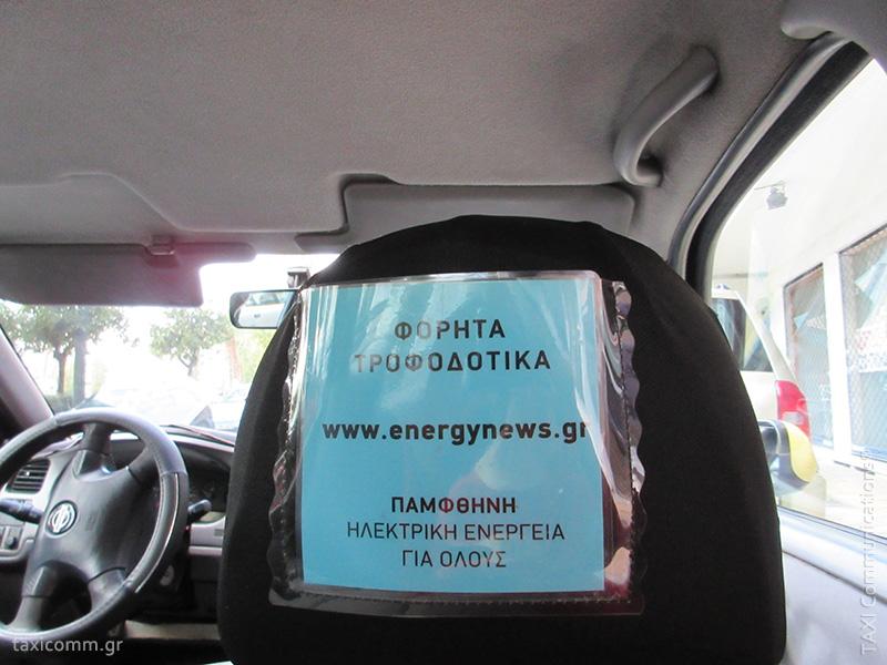 Διαφήμιση σε ταξί - taxi ad, Energy News, by TAXI Communications Advertising Agency - taxicomm.gr