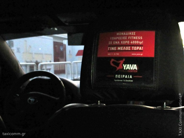 Διαφήμιση σε ταξί - taxi ad, Yava Πειραιά, by TAXI Communications Advertising Agency - taxicomm.gr