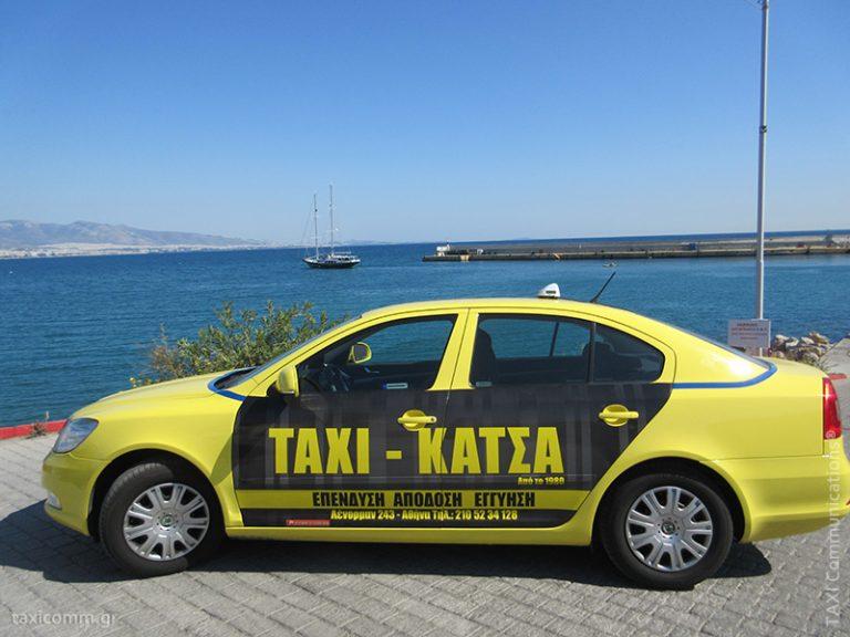 Διαφήμιση σε ταξί - taxi ad, Ταξί Κατσά, by TAXI Communications Advertising Agency - taxicomm.gr