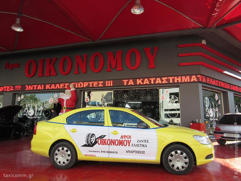 Διαφήμιση σε ταξί - taxi ad, Οικονόμου, by TAXI Communications Advertising Agency - taxicomm.gr