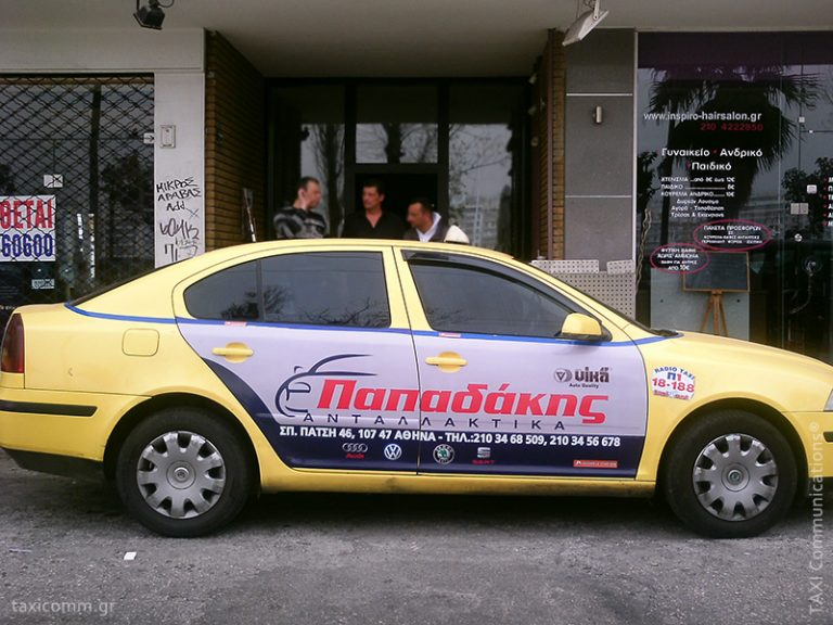 Διαφήμιση σε ταξί - taxi ad, Παπαδάκης, by TAXI Communications Advertising Agency - taxicomm.gr