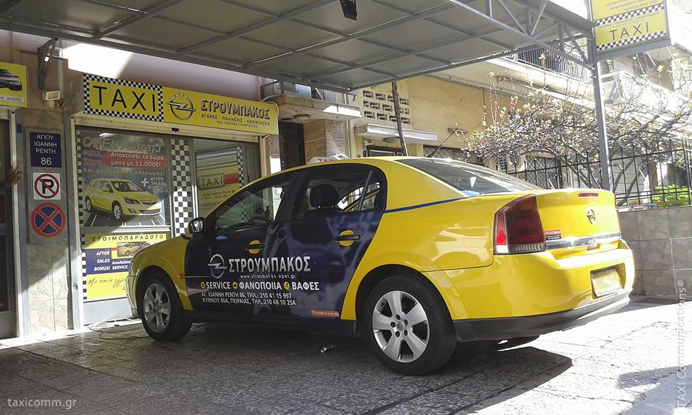 Διαφήμιση σε ταξί - taxi ad, Στρουμπάκος, by TAXI Communications Advertising Agency - taxicomm.gr