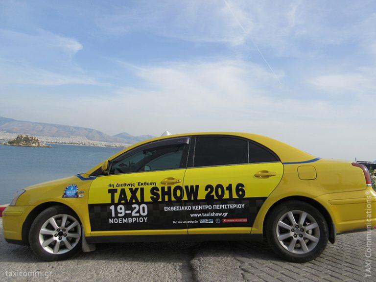 Διαφήμιση σε ταξί - taxi ad, Taxi Show 2016, by TAXI Communications Advertising Agency - taxicomm.gr