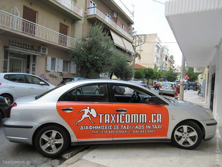 Διαφήμιση σε ταξί - taxi ad, TaxiComm.gr, by TAXI Communications Advertising Agency - taxicomm.gr