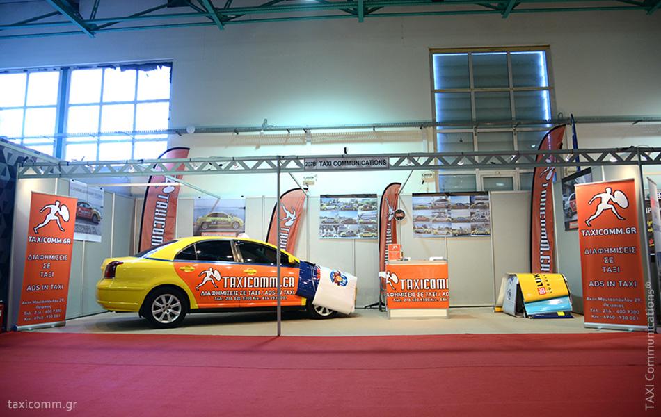 Διαφήμιση σε ταξί - taxi ad, TaxiComm.gr Taxi Show 2016, by TAXI Communications Advertising Agency - taxicomm.gr