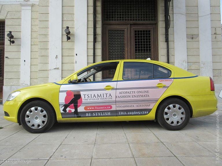 Διαφήμιση σε ταξί - taxi ad, Tsiamita, by TAXI Communications Advertising Agency - taxicomm.gr