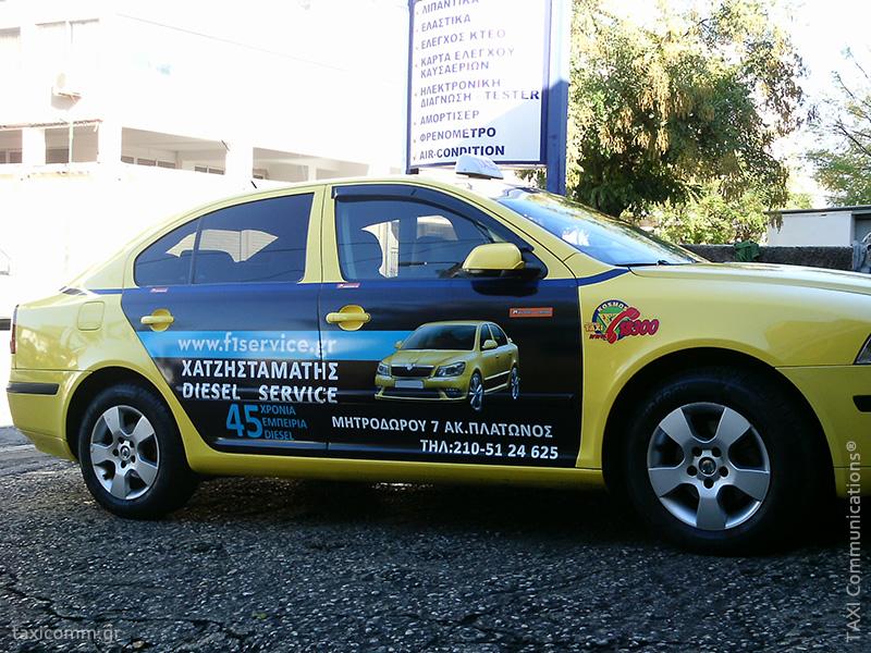 Διαφήμιση σε ταξί - taxi ad, Χατζησταμάτης, by TAXI Communications Advertising Agency - taxicomm.gr